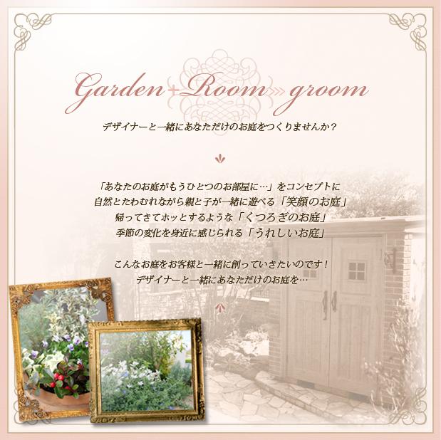 デザイナーと一緒にあなただけのお庭をつくりませんか?