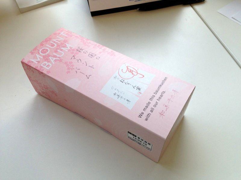 桜色のバームクーヘン