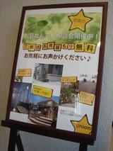 2010年6月5日6日相談会ポスター
