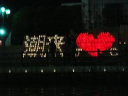 水郷の灯り潮来LOVE
