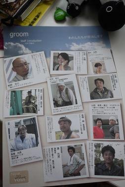 鹿嶋市エクステリアgroomスタッフ紹介