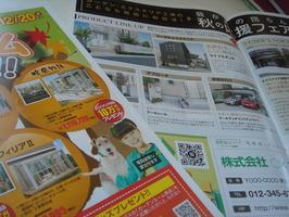 TOEX秋のキャンペーンチラシ