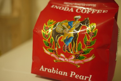 イノダコーヒー アラビアの真珠
