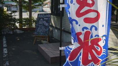 かき氷 丸三カフェ