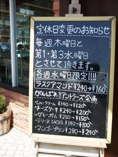 鹿嶋のおいしいパン