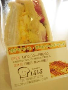 ISIS サンドイッチ