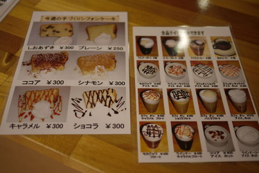 テックコーヒー平井押合店メニュー