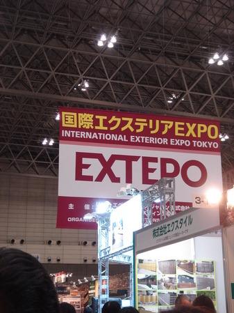 国際エクステリアEXPO