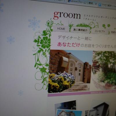 groomホームページ