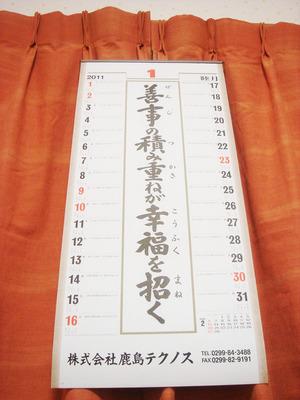 鹿島テクノスカレンダー
