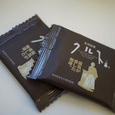 長崎銘菓 クルス