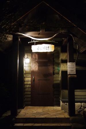 森の時計 入り口