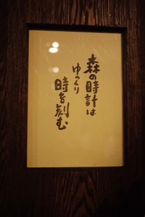 倉本聰氏 直筆