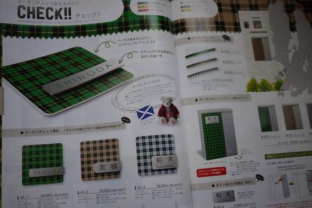 タータンチェック表札