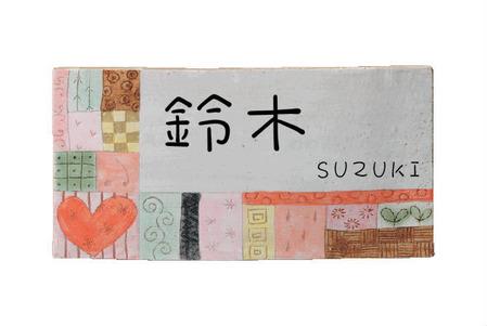作家陶器表札 【アンドウキヨコ】