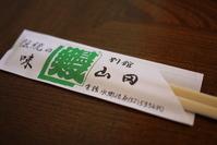 鰻の山田 割り箸