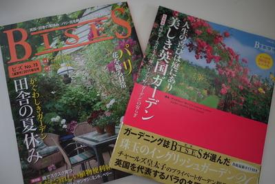 ガーデン雑誌 BISES