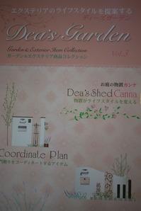 ディーズガーデン カタログ Vol.3