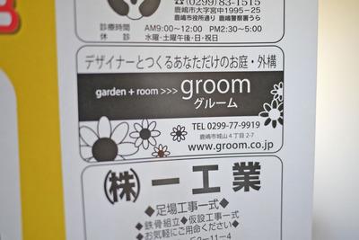 groomの広告