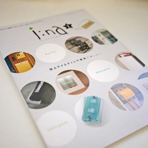 イーナの新しいカタログ!