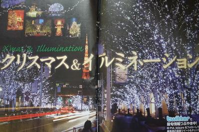 クリスマス&イルミネーション♪