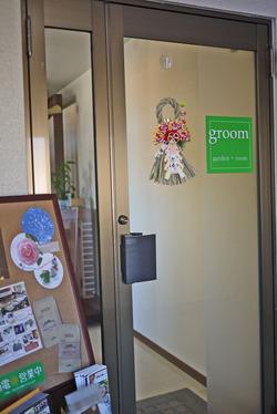 groom事務所入り口。