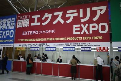 国際エクステリアEXPO(エクステポ)