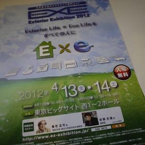EXE 2012