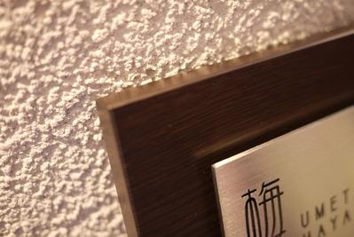木目+ステンレス