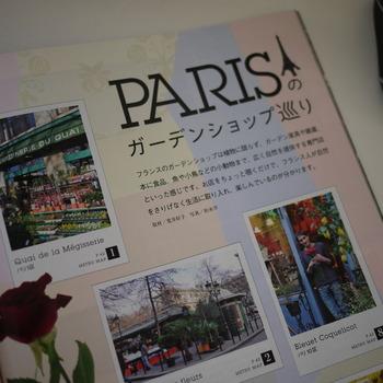 BISES PARISのガーデンショップ巡り