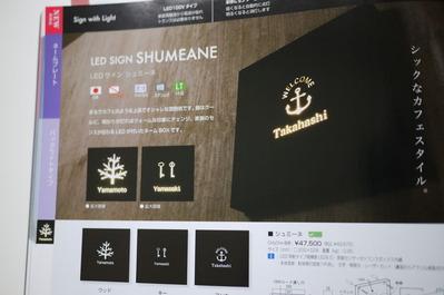 LEDサイン シュミーネ