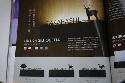 LEDサイン シルエッタ