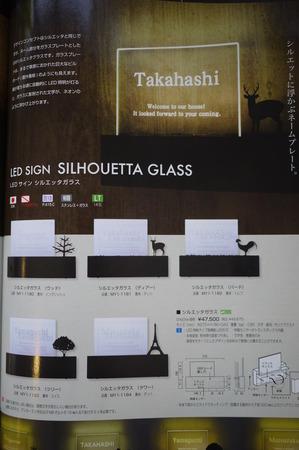 LEDサイン シルエッタガラス