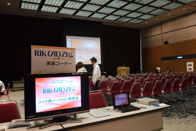 RIK CAD新バージョン発表会