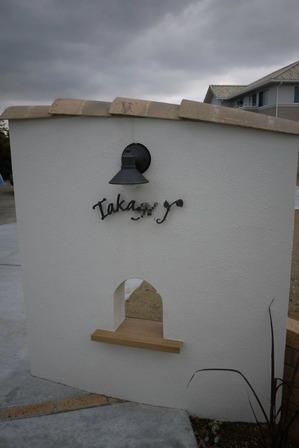 プロヴァンス風瓦を使った門壁