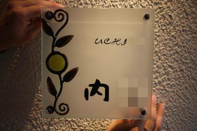 福彫 クリアガラス&オブジェ(七宝玉付)