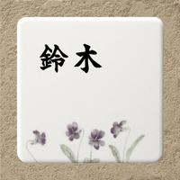 染め付け表札フラワーサイン【すみれ】