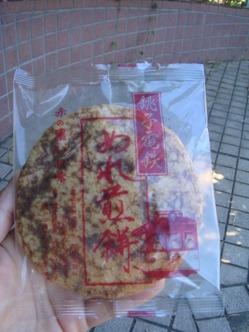 銚子名物ぬれ煎餅