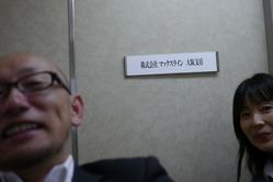 マックスライン大阪支店