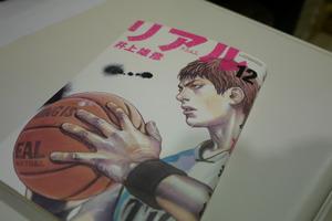 リアル12巻 (2)