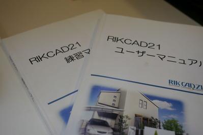 RIK CAD マニュアル