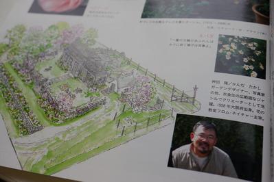 神田先生がつくるターシャの庭