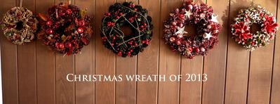2013クリスマスリース