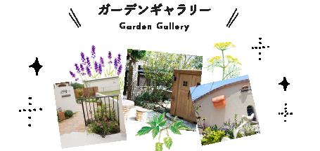 ガーデンギャラリー