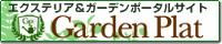 ガーデンプラット